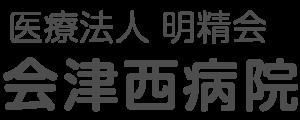 医療法人 明精会 会津西病院
