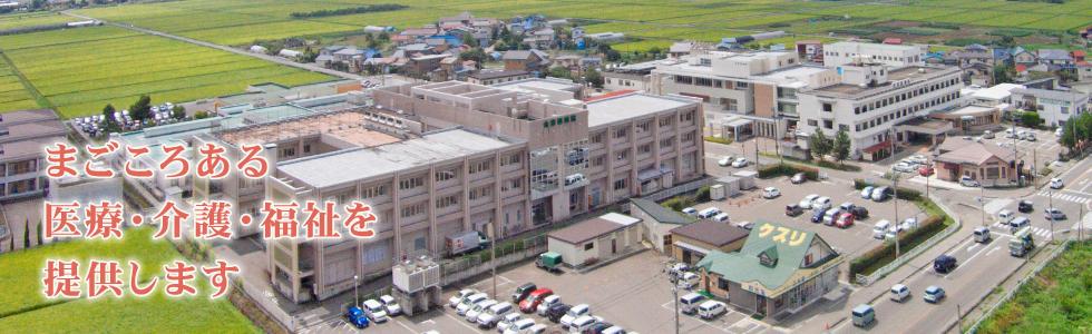 まごころある医療・介護・福祉を提供します - 医療法人明精会 会津西病院